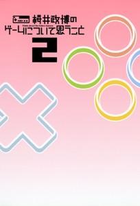 桜井政博のゲームについて思うこと 2 Think about the Video Games Book Cover