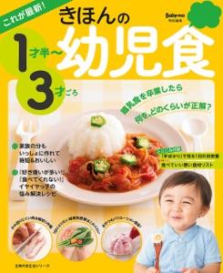 これが最新! きほんの幼児食 1才半~3才ごろ Book Cover