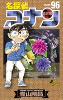 青山剛昌 - 名探偵コナン(96) artwork