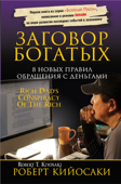 Заговор богатых (Rich Dad's Conspiracy Of The Rich)