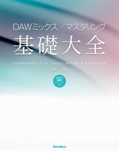 DAWミックス/マスタリング基礎大全 Book Cover