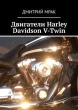 Двигатели Harley Davidson V-Twin
