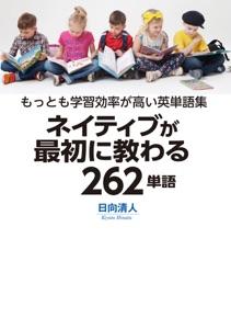 ネイティブが最初に教わる262単語 Book Cover
