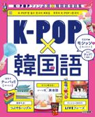 るるぶK-POP×韓国語 Book Cover