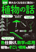 眠れなくなるほど面白い 図解 植物の話 Book Cover