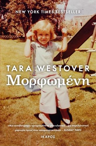 Tara Westover - Μορφωμένη