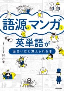 語源とマンガで英単語が面白いほど覚えられる本 Book Cover