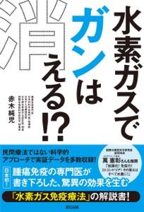 水素ガスでガンは消える! ? Book Cover