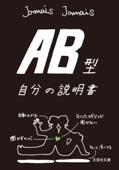 AB型自分の説明書 Book Cover