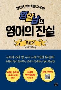 영알남의 영어의 진실-영단어 Book Cover