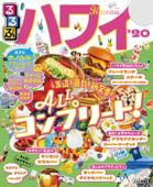 るるぶハワイ'20 Book Cover