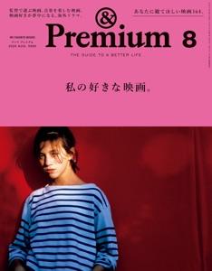 &Premium(アンド プレミアム) 2020年8月号 [私の好きな映画。] Book Cover