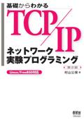 基礎からわかるTCP/IP ネットワーク実験プログラミング  第2版 Book Cover