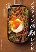 メスティン自動レシピ Book Cover