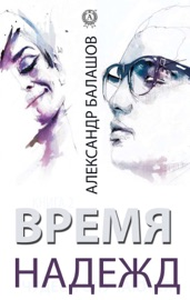 Download and Read Online Время надежд
