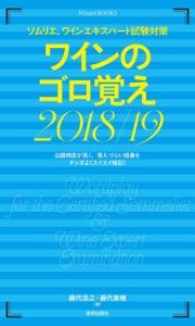 ソムリエ、ワインエキスパート試験対策 ワインのゴロ覚え2018/19 Book Cover