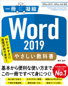 Word 2019 やさしい教科書 [Office 2019/Office 365対応] Book Cover