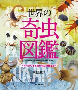 世界の奇虫図鑑 Book Cover