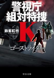 ゴーストライダー 警視庁組対特捜K Book Cover