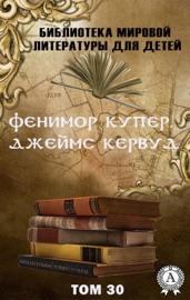 Фенимор Купер, Джеймс Кервуд. Том 30 (Библиотека мировой литературы для детей)