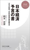 日本経済 予言の書 Book Cover