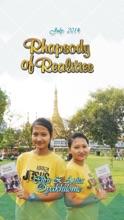 Rhapsody Of Realities July 2014 Edition
