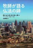 牧師が語る仏法の師 Book Cover