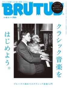 BRUTUS(ブルータス) 2020年 6月1日号 No.916 [クラシック音楽をはじめよう。] Book Cover