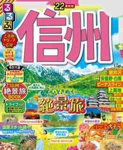 るるぶ信州'22 Book Cover