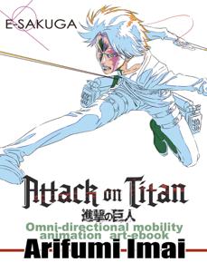 Anime: ATTACK on TITAN - Arifumi Imai- E-SAKUGA Copertina del libro