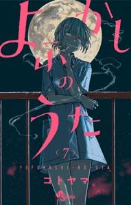 よふかしのうた(7) Book Cover