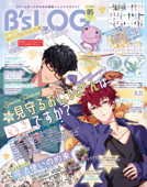 B's-LOG 2021年5月号 Book Cover