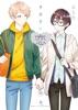 ヲタクに恋は難しい(10)
