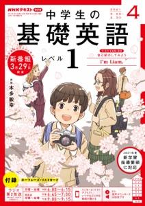 NHKラジオ 中学生の基礎英語 レベル1 2021年4月号 Book Cover