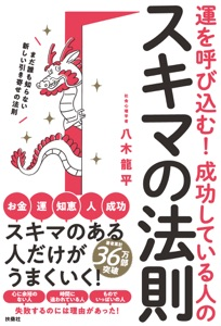 運を呼び込む! 成功している人のスキマの法則 Book Cover