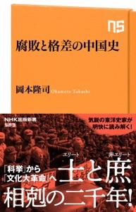 腐敗と格差の中国史 Book Cover