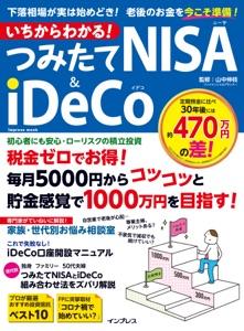 いちからわかる! つみたてNISA&iDeCo Book Cover