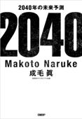 2040年の未来予測 Book Cover