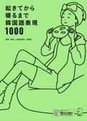 [音声DL付]起きてから寝るまで韓国語表現1000 Book Cover