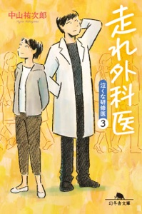 走れ外科医 泣くな研修医3 Book Cover