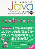 スッキリわかるJava入門 第3版 Book Cover