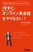 英語が話せるようになりたければ、今すぐオンライン英会話をやりなさい! Book Cover