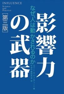 影響力の武器[第三版] なぜ、人は動かされるのか Book Cover