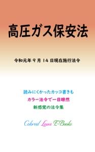 高圧ガス保安法 令和元年度版(令和元年9月14日) Book Cover