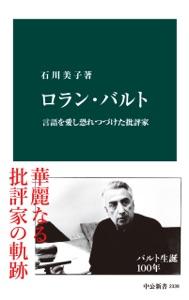 ロラン・バルト 言語を愛し恐れつづけた批評家 Book Cover
