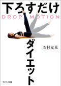 DROP MOTION 下ろすだけダイエット Book Cover
