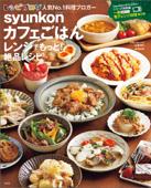 syunkonカフェごはん レンジでもっと! 絶品レシピ Book Cover