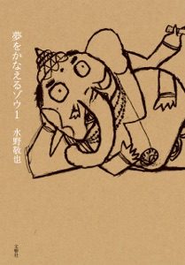 夢をかなえるゾウ1 Book Cover