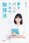 夢を叶えるための勉強法【電子特典付き】 Book Cover