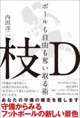 枝D ボールも自由も奪い取る術~守備からみるフットボールの新しい景色~ Book Cover